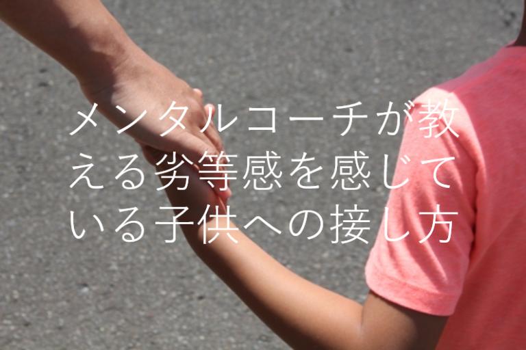 メンタルコーチの沙奏(かなで)コーチが教える劣等感を感じている子供への接し方